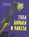 Tjapa, Borka i raketa