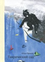 Children S Russian Books Buy Online With Worldwide Delivery Ruslania Bookstore Page 250