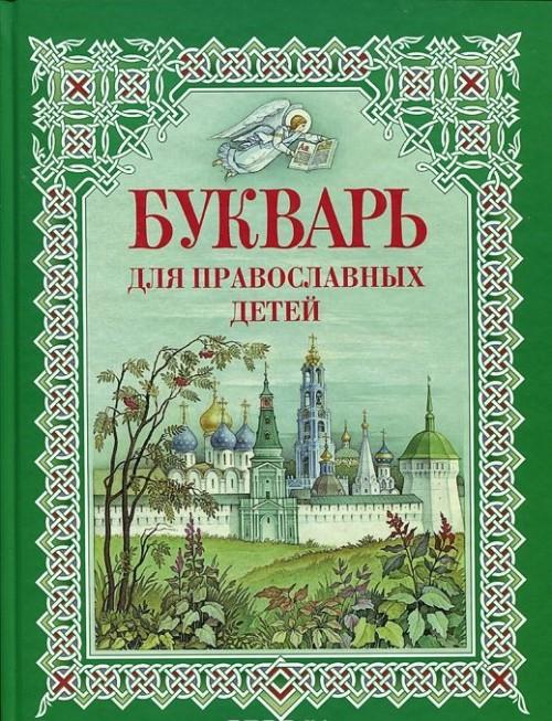 Bukvar dlja pravoslavnykh detej