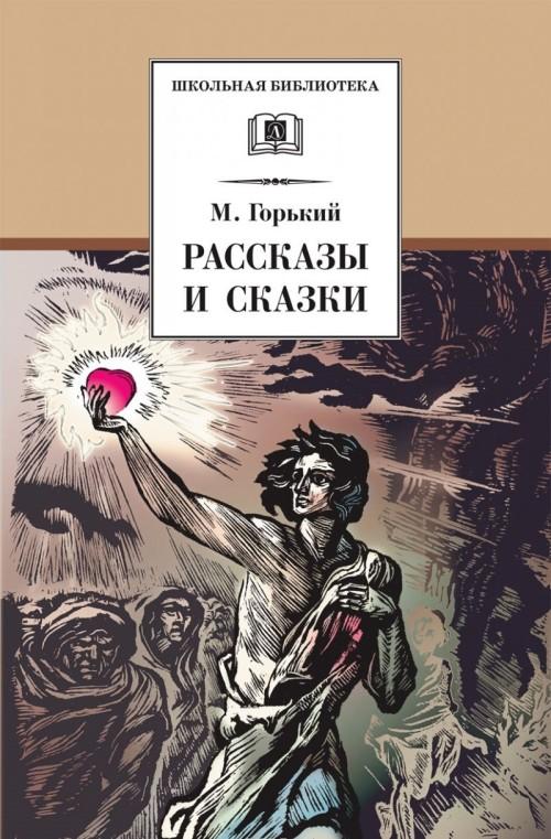 М. Горький. Рассказы и сказки