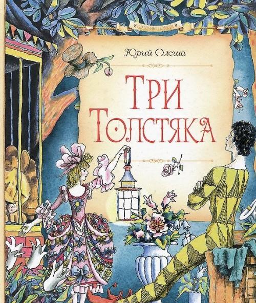 Три Толстяка (нов.оф.)