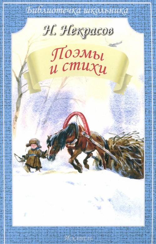 N. Nekrasov. Poemy i stikhi