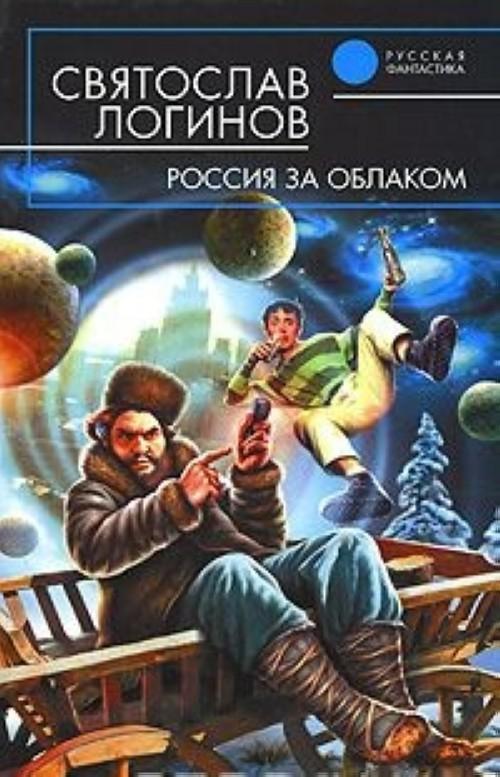 Rossija za oblakom