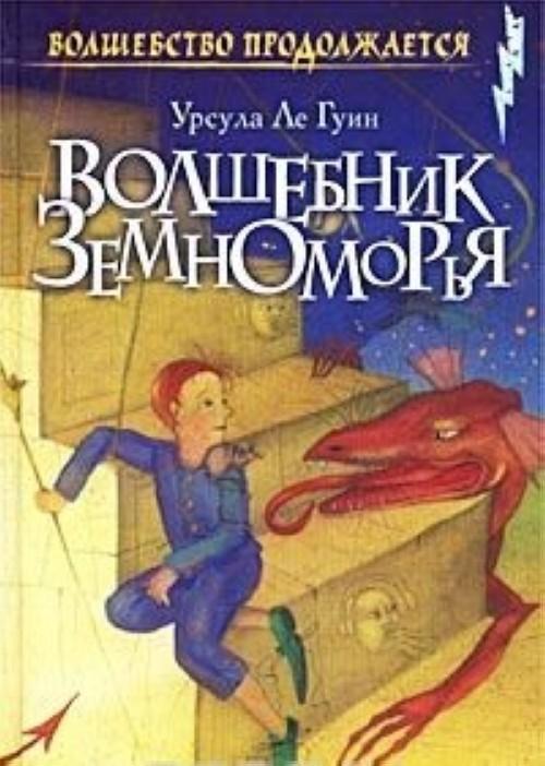 Волшебник Земноморья. Трилогия