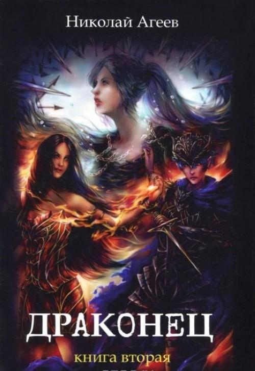 Драконец. Книга 2