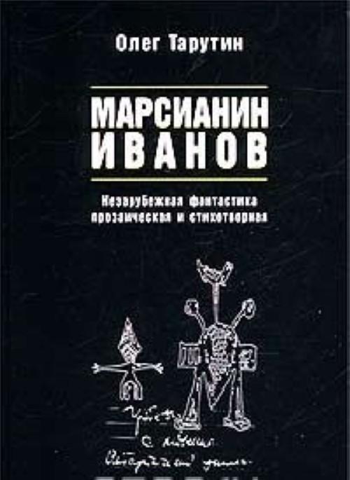 Марсианин Иванов