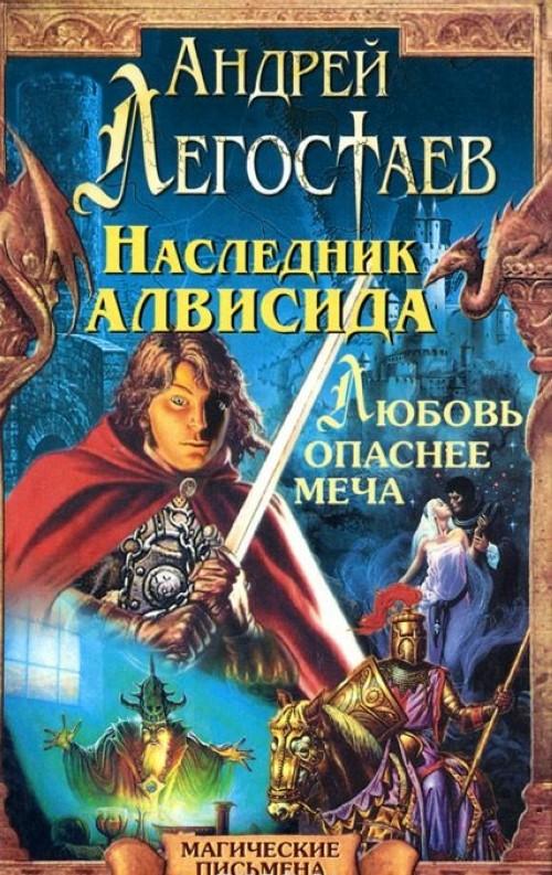 Наследник Алвисида. Уррий, или Любовь опаснее меча