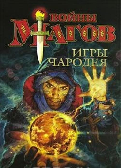 Игры чародея