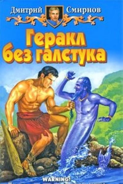 Геракл без галстука