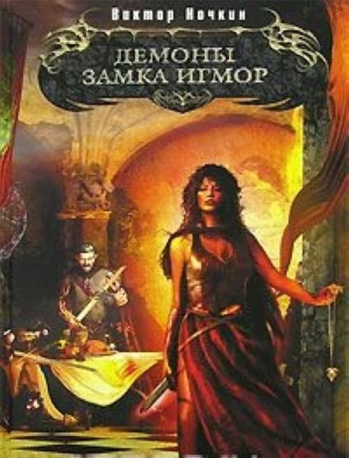 Демоны замка Игмор