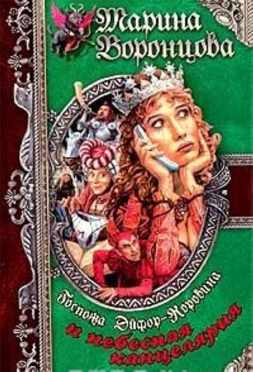 Госпожа Эйфор-Коровина и небесная канцелярия