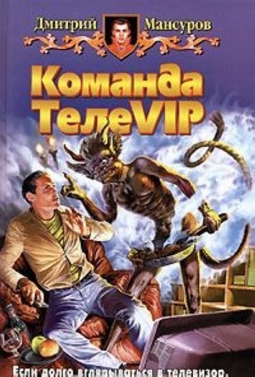 Команда ТелеVIP