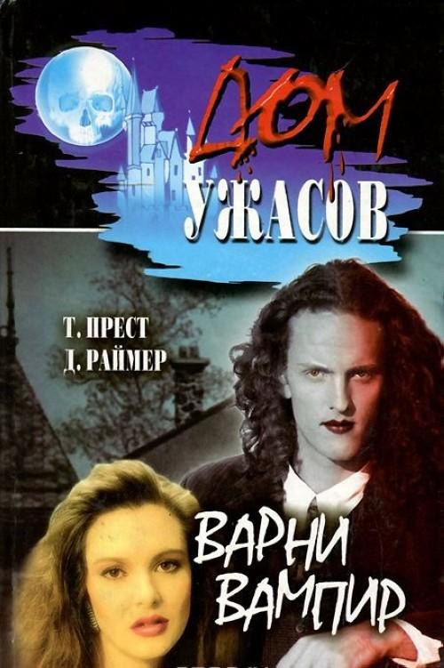 Варни вампир
