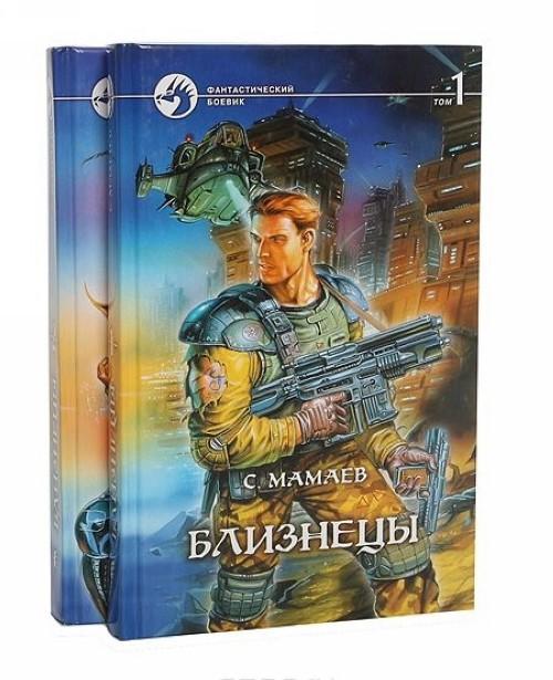 Близнецы (комплект из 2 книг)