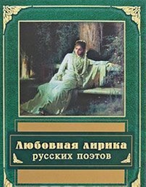 Ljubovnaja lirika russkikh poetov