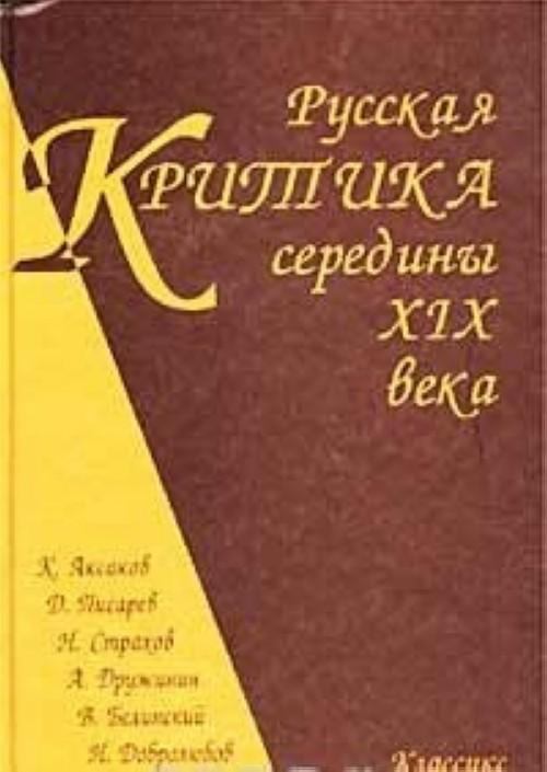 Русская критика середины XIX века