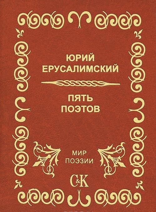 Пять поэтов