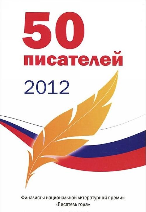 50 писателей 2012. Альманах