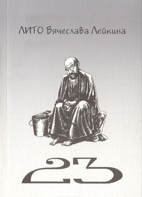 Двадцать три. ЛИТО Вячеслава Лейкина
