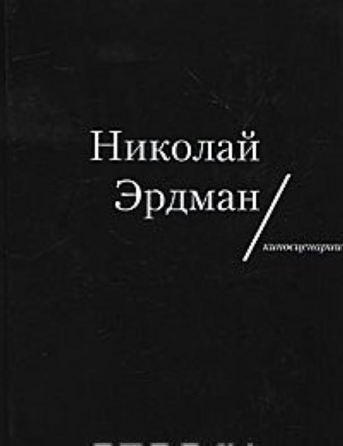 Николай Эрдман. Киносценарии