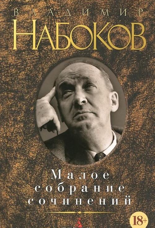 Vladimir Nabokov. Maloe sobranie sochinenij