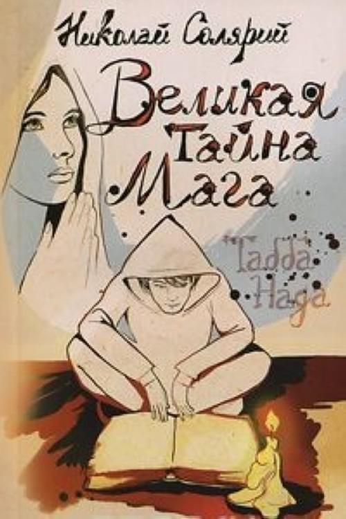 Великая тайна мага (Табба Нада)