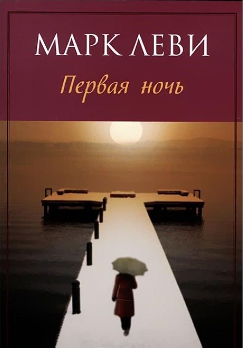 Первая ночь (мягк.обл.)