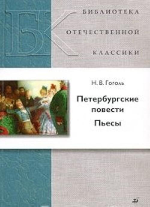 Петербургские повести. Пьесы