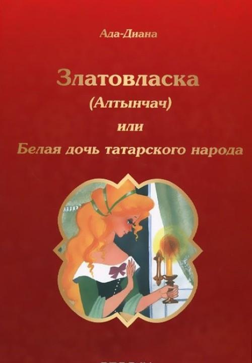 Златовласка (Алтынчач), или Белая дочь татарского народа