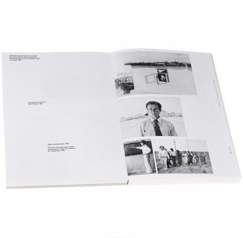 Александр Солженицын. Из-под глыб. Рукописи, документы, фотографии. К 95-летию со дня рождения