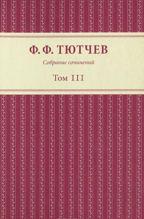 Ф. Ф. Тютчев. Собрание сочинений. В 3 томах. Том 3