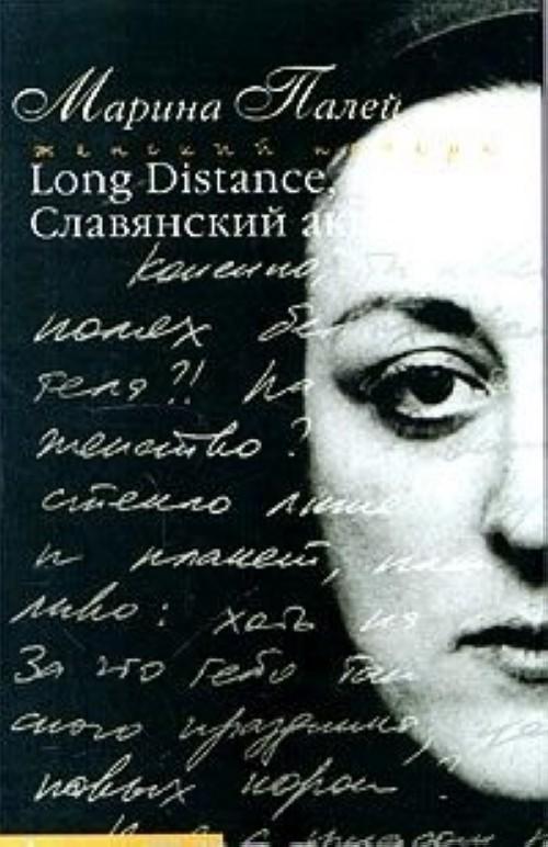 Long Distance, или Славянский акцент