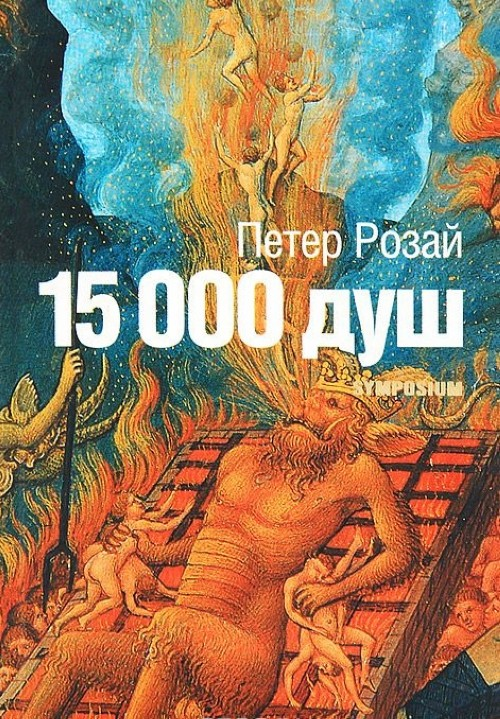 15 000 душ