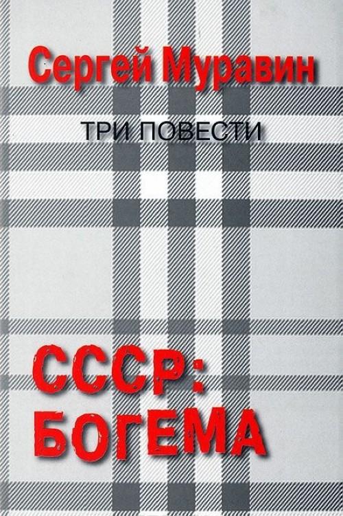 СССР. Богема