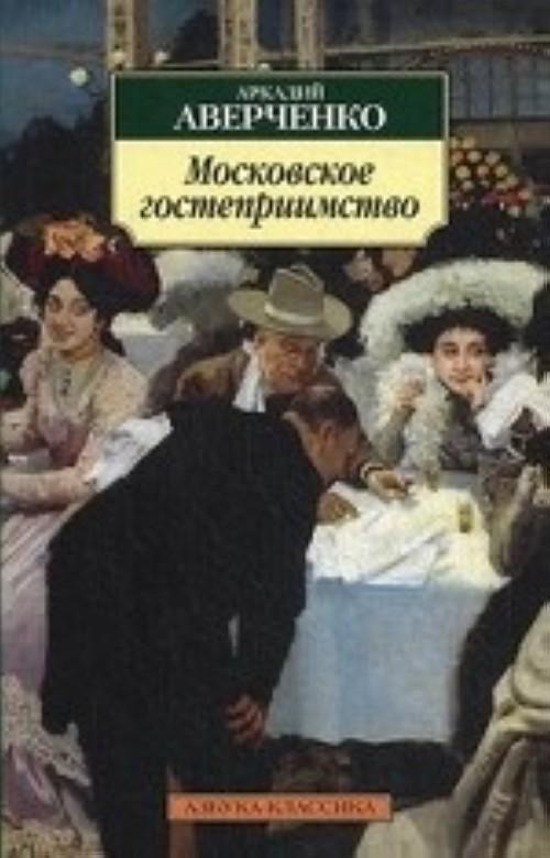 Московское гостеприимство (нов/обл.)