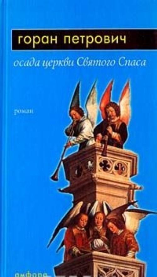 Осада церкви Святого Спаса