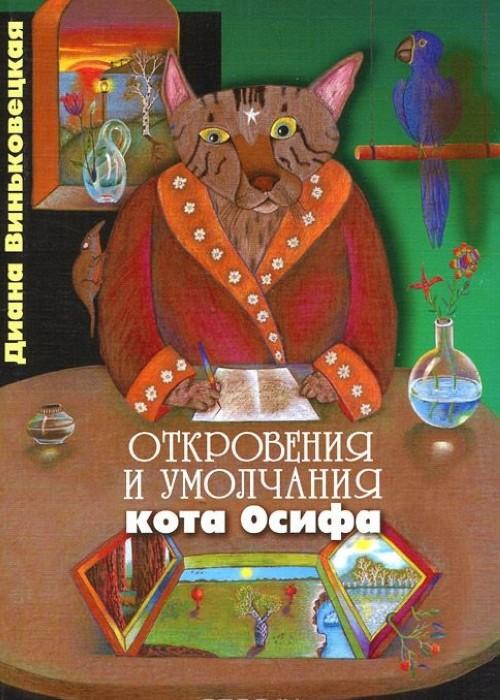 Откровения и умолчания кота Осифа