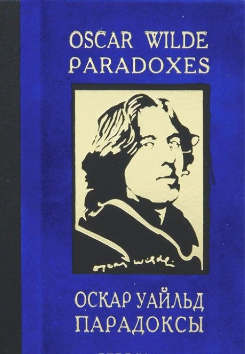 Парадоксы / Paradoxes