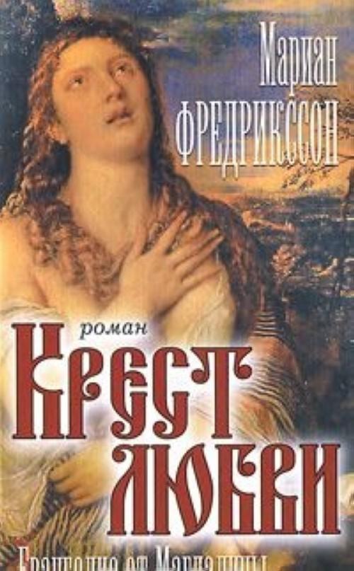 Крест любви. Евангелие от Магдалины
