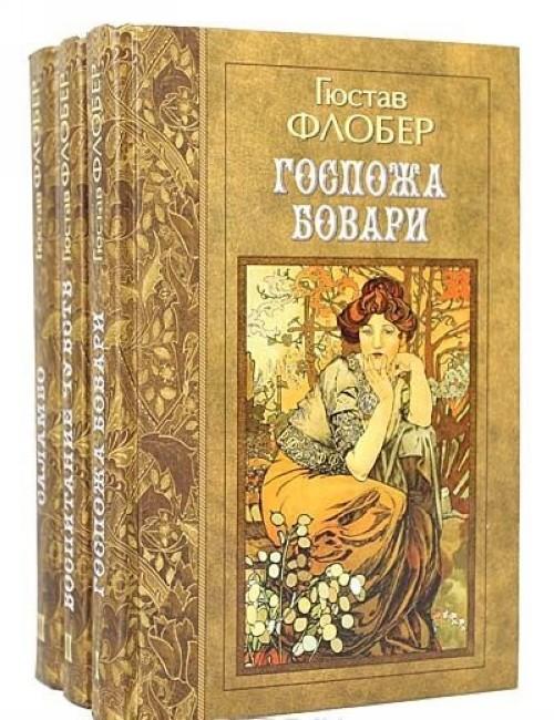Гюстав Флобер. Избранные произведения в 3 томах (комплект)
