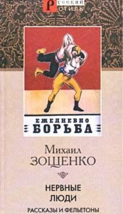 Нервные люди. Рассказы и фельетоны 1925 - 1927 гг.