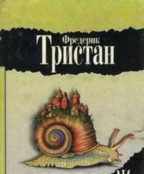Фредерик Тристан. Избранное. В двух томах. Том 2