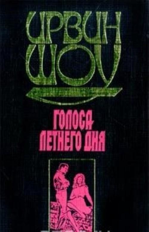 Ирвин Шоу. Собрание сочинений в трех томах. Голоса летнего дня