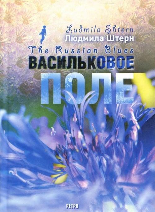 Васильковое поле / The Russian Blues