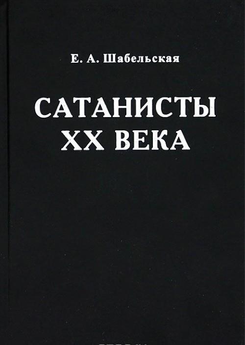 Сатанисты XX века