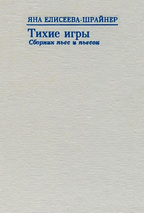 Тихие игры. Сборник пьес и пьесок 1993-1996