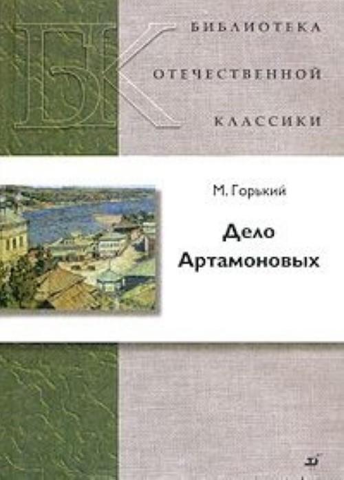 Дело Артамоновых