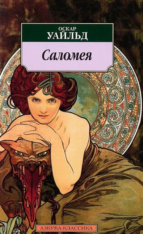 Salomeja
