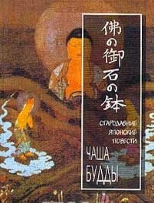 Чаша Будды. Стародавние японские повести