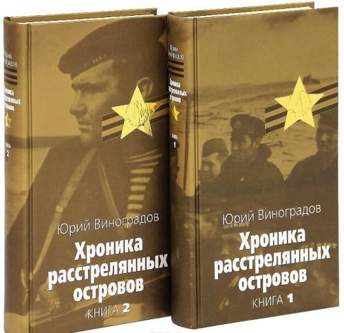 Хроника расстрелянных островов (комплект из 2 книг)